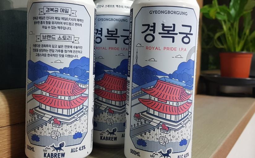 #28 Gyeongbokgung Palace Royal Pride Ale(경복궁)