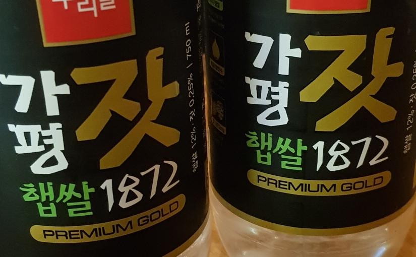 #43 Gapyeong Pine Nut 1872 Makgeolli (가평 잣 1872막걸리)