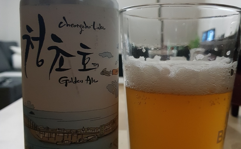 #42 Cheongcho Lake Golden Ale (청초호)