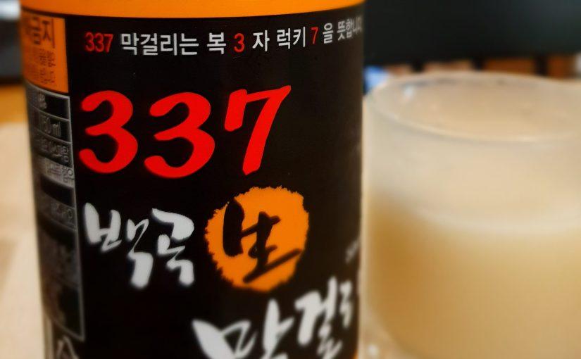 #53 337 Baekgok Makgeolli (337백곡생막걸리)
